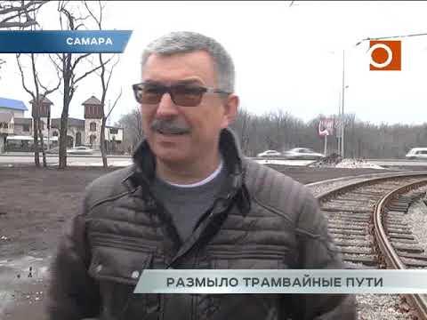 Новости Самары. Размыло трамвайные пути