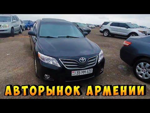 Авторынок Армении |  Армянский учет | Подержанные авто из Еревана