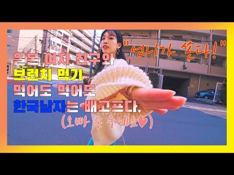 #롱디 #일본여자 #한일커플 #일본여행 #日韓カップル 오사카 part8 일본에서의 여유를 느끼다.
