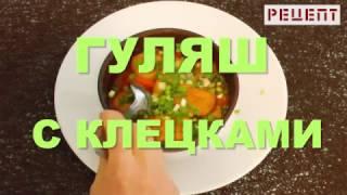 Гуляш из свинины с клецками в мультиварке венгерская кухня