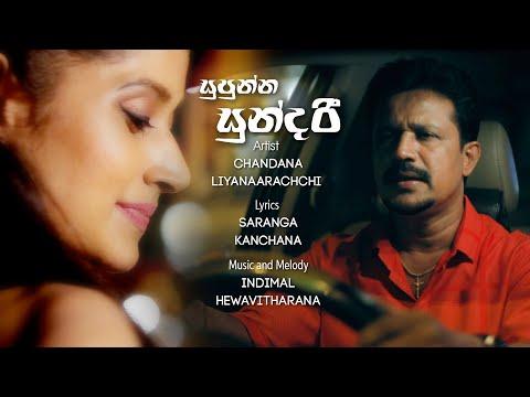 සුපුන්න සුන්දරී - Supunna Sundari - Chandana Liyanaarachchi (2021) Official Video
