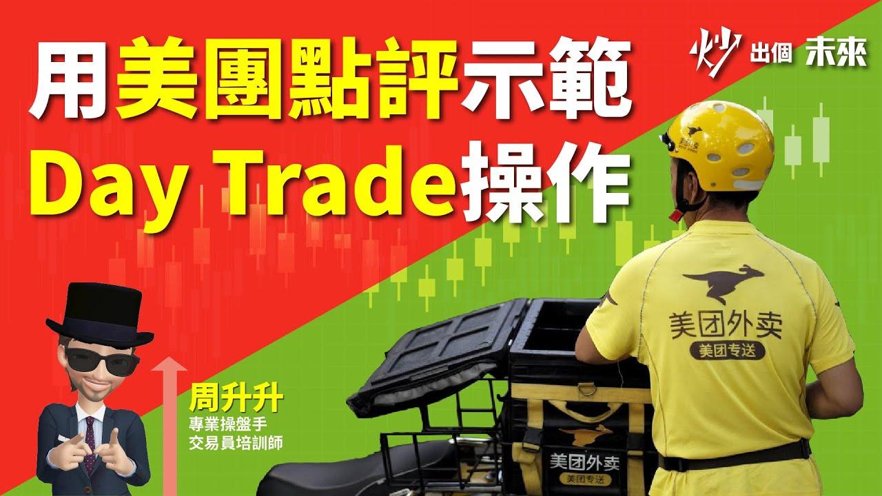 股票賺錢!美團點評 (3690) 如何利用盤路短時間獲利?   Day Trade 短炒   周升升 炒出個未來 - YouTube