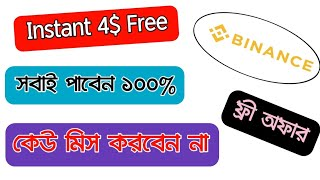 instant Free 4$ USD || Binance Exchanger Offer || Binance Free Earning Offer || Rakib Official