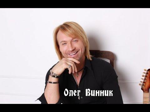 Олег Винник – вы видели его сына