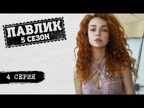 ПАВЛИК 5 сезон 4 серия