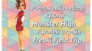 Распаковка и обзор куклы Monster High Торалей Страйп Freaky Field Trip
