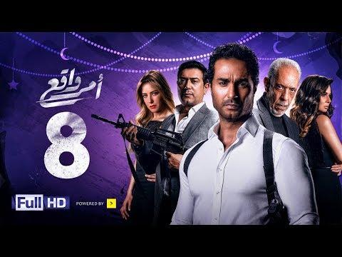 مسلسل أمر واقع - الحلقة 8 الثامنة - بطولة كريم فهمي | Amr Wak3 Series - Karim Fahmy - Ep 08