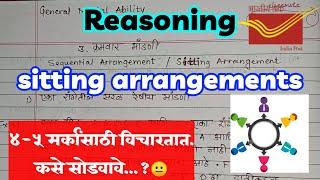 (sitting arrangements)Postman reasoning | असेच प्रश्न परीक्षेत येतात | postman mailguard reasoning