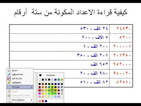 قراءة الاعداد المكونة من 6 ارقام القراءة حتى ال 999999 Youtube