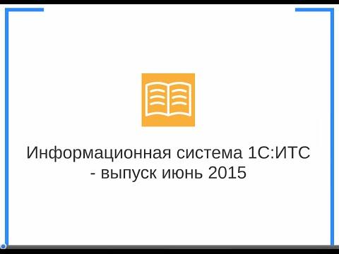 Информационная система 1С:ИТС - выпуск июнь 2015
