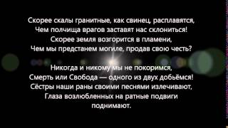 THE CHECHEN NATIONAL ANTHEM