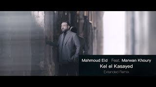 Mahmoud Eid Feat Marwan Khoury Kel El Kasayed Ext