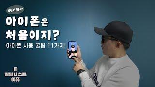 어서와~ 아이폰은 처음이지? 아이폰11 꿀팁 11가지! [4K]