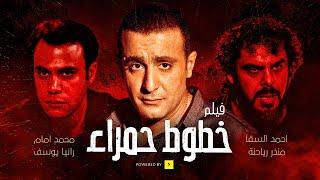فيلم احمد السقا كامل خطوط حمراء