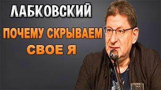 МИХАИЛ ЛАБКОВСКИЙ - ПОЧЕМУ МЫ СКРЫВАЕМ СВОЕ Я
