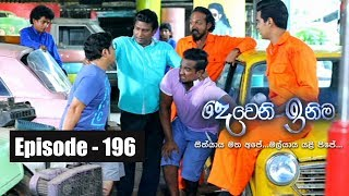 Deweni Inima | Episode 06th November 2017 Thumbnail