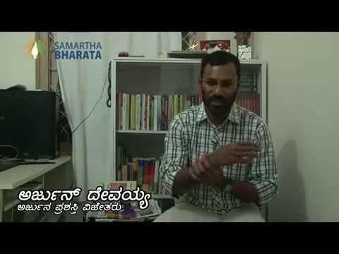 [Kannada] Arjun Devaiah