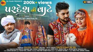 પરદેશની વાટે   Pardesh Ni Vate   Kamlesh Chhatraliya     Latest Gujarati Song 2021   @DK FILMS