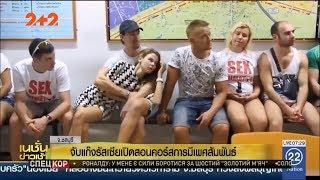 Настю Рибку затримали під час секс-тренінгу у Таїланді