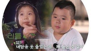오늘도 아련한 이한이의 짝사랑 (ft. 이승기 위로) @리틀 포레스트 14회 20190930