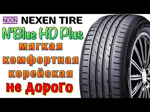 Nexen N'Blue HD Plus ОБЗОР! КОМФОРТНАЯ КОРЕЙСКАЯ ШИНА 2019!