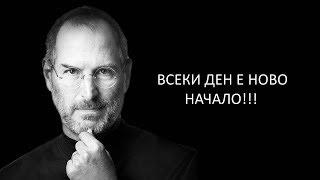 ВСЕКИ ДЕН Е НОВО НАЧАЛО!!!