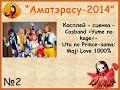 аниме 20 Аматэрасу 2014 Косплей сценка 2   Cosband =Yume no kage=   Uta no Prince sama   Maji Love 1000% смотреть бесплатно