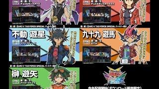 遊 戯 王arc v tag force special パートナー紹介 25人