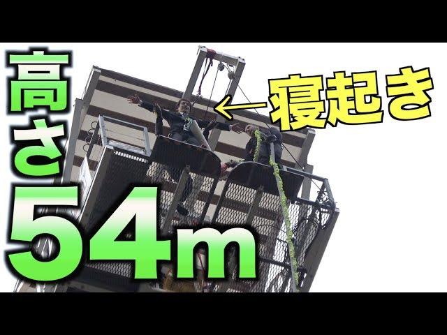 【ドッキリ】目が覚めたら高さ54mの場所からバンジージャンプ