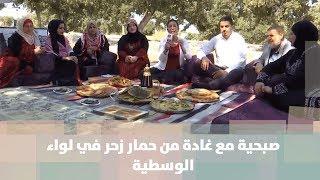 صبحية مع غادة من حمار زحر في لواء الوسطية