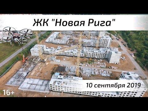 Воздушный контроль. ЖК Новая Рига в Красногорске