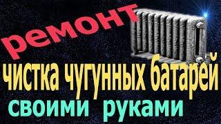 Промивка чавунних батарей радянського зразка