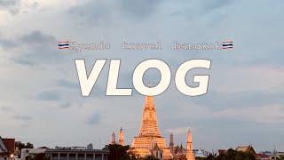 🇹🇭 방콕여행 🇹🇭 새벽사원 왓아룬 야경보면서 푸팟퐁커리 먹기( 촘아룬 , 쿤나 코코넛 , 선실크 헤어팩 )