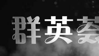 第二届博洛尼亚中国学生文化节 先导宣传片
