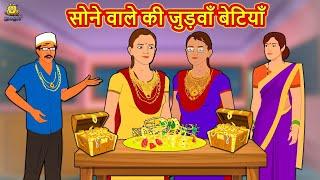 सोने वाले की जुड़वाँ बेटियाँ | Moral Stories | Bedtime Stories | Hindi