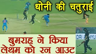 india vs new zealand 3rd odi ms dhoni bumrah run out latham on 65   वनइ ड य ह द
