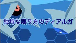【神回】独特な喋り方のディアルガ