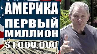 МОЙ ПЕРВЫЙ МИЛЛИОН В США - САМЫЙ ТРУДНЫЙ - $1.000.000