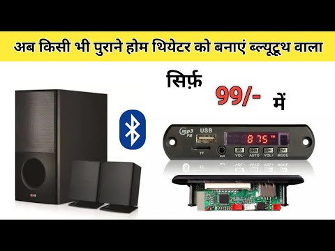 bluetooth-module-|-intex-home-thiyetar-upgrade-with-bluetooth-in-hindi