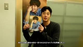 12月8日入隊を発表したチョン・イル。入隊前に韓流ぴあにコメントをいた...