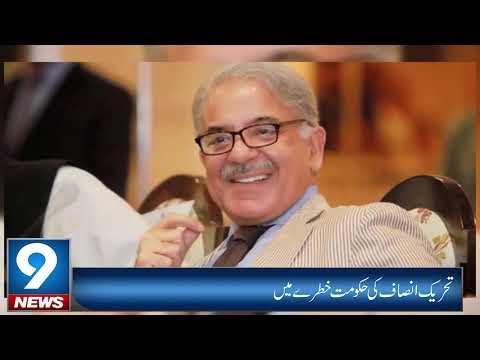 Govt Of Pakistan Tehreek E Insaf | PTI Is In Danger | 9 News