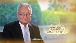 香港生產力促進局金禧祝福語 - 吳宏斌博士 生產力局理事會成員
