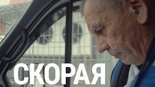Скорая. Двое суток на станции скорой помощи в Костроме
