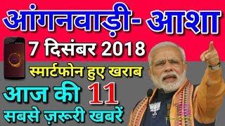 Anganwadi Asha Worker Latest News Today Salary in Hindi 2018 | आंगनवाड़ी आशा सहयोगिनी लेटेस्ट न्यूज़
