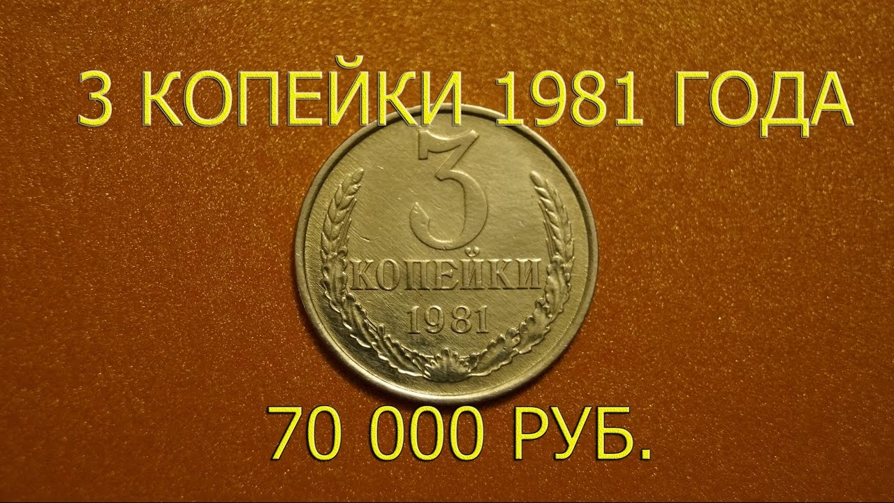 Сколько стоят монеты ссср 1981 5 рублевая монета российское историческое общество 2016