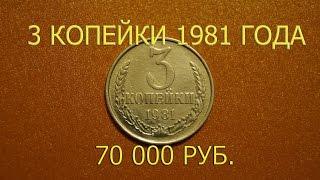 Стоимость редких монет. Как распознать дорогие монеты СССР достоинством 3 копейки 1981 года