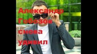 Александр Гобозов снова удивил. ДОМ-2 новости
