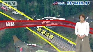 アメリカで高速列車が脱線し、ほとんどの車両が高架下を通る高速道路に...