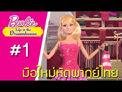 Barbie - มือใหม่หัดพากย์ไทย Ep.1