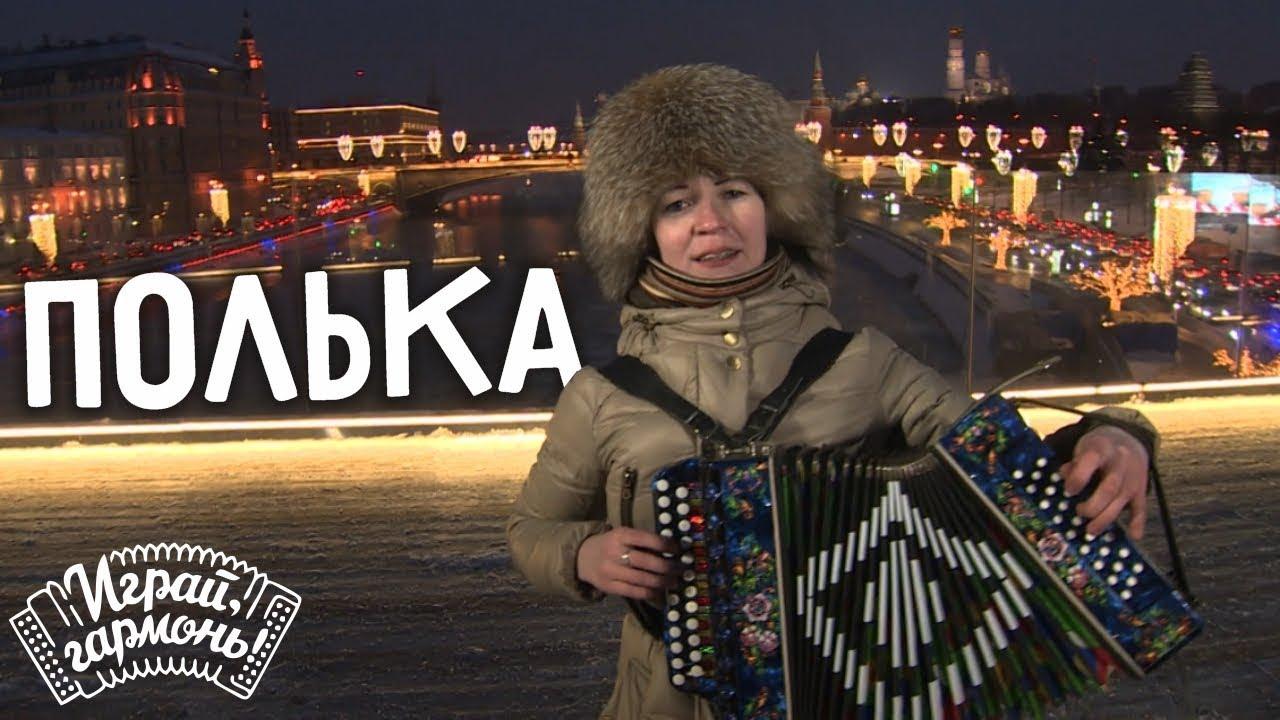 Играй, гармонь! | Екатерина Миронова (г. Владимир) | Немецкая полька
